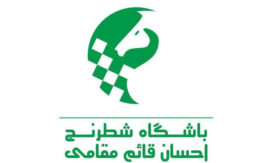 باشگاه شطرنج استادبزرک احسان قائم مقامی
