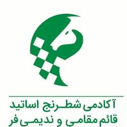 آکادمی شطرنج اساتید قائم مقامی و ندیمی فرد
